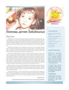 Газета 1 (1)-0